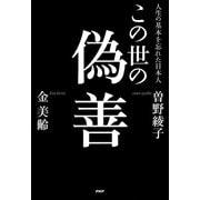 この世の偽善 人生の基本を忘れた日本人(PHP研究所) [電子書籍]