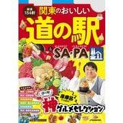 関東のおいしい道の駅&SA・PA(2021年版)(JTBパブリッシング) [電子書籍]