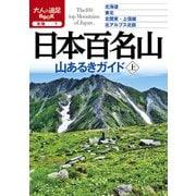 日本百名山 山あるきガイド上(2020年版)(JTBパブリッシング) [電子書籍]