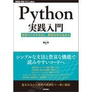 Python実践入門 ──言語の力を引き出し、開発効率を高める(技術評論社) [電子書籍]