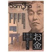 Samgha JAPAN(サンガジャパン) Vol.34(サンガ) [電子書籍]