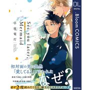 See you later,Mermaid【電子限定描き下ろし付き】(集英社) [電子書籍]