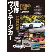 別冊Lightning Vol.225 VINTAGE AUTO 現存ヴィンテージカー(ヘリテージ) [電子書籍]