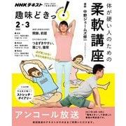 NHK 趣味どきっ!(水曜) 体が硬い人のための柔軟講座 2020年2月~3月(NHK出版) [電子書籍]