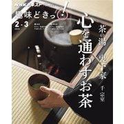 NHK 趣味どきっ!(月曜) 茶の湯 裏千家 心通わすお茶 2020年2月~3月(NHK出版) [電子書籍]