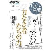 NHK 100分 de 名著 ヴァーツラフ・ハヴェル「力なき者たちの力」 2020年2月(NHK出版) [電子書籍]