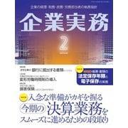 企業実務 2020年2月号(日本実業出版社) [電子書籍]