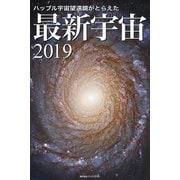 ハッブル宇宙望遠鏡がとらえた 最新宇宙2019(ブックブライト) [電子書籍]
