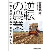 逆転の農業 技術・農地・人の三重苦を超える(日経BP社) [電子書籍]