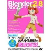 Blender 2.8 3DCG スーパーテクニック(ソーテック社) [電子書籍]