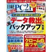 日経PC21(ピーシーニジュウイチ) 2020年3月号(日経BP社) [電子書籍]