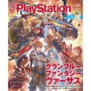 電撃PlayStation Vol.684(KADOKAWA Game Linkage) [電子書籍]