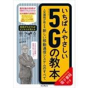 いちばんやさしい5Gの教本 人気講師が教える新しい移動通信システムのすべて(インプレス) [電子書籍]