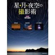 星・月・夜空の撮影術(玄光社) [電子書籍]