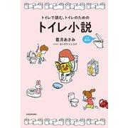 トイレで読む、トイレのためのトイレ小説 ふた巻きめ(KADOKAWA) [電子書籍]