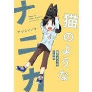 猫のようなナニカ(KADOKAWA) [電子書籍]