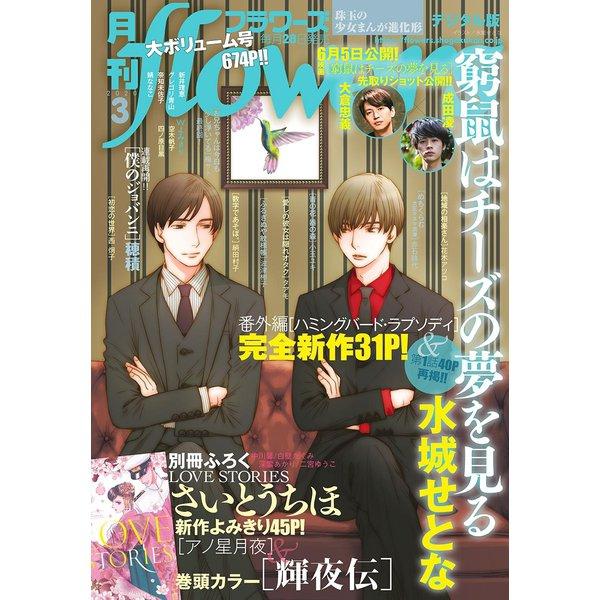 月刊flowers 2020年3月号(2020年1月28日発売)(小学館) [電子書籍]