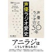声優ラジオ 愛 史 声優とラジオの50年(辰巳出版ebooks) [電子書籍]