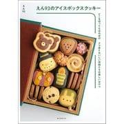 えん93のアイスボックスクッキー(誠文堂新光社) [電子書籍]