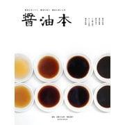 醤油本 (玄光社) [電子書籍]