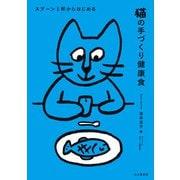 スプーン1杯からはじめる 猫の手づくり健康食(山と溪谷社) [電子書籍]