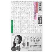 週刊粧業 第3192号(週刊粧業) [電子書籍]
