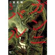 ガンニバル(5)(日本文芸社) [電子書籍]