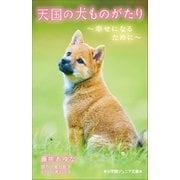 小学館ジュニア文庫 天国の犬ものがたり~幸せになるために~(小学館) [電子書籍]
