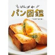 ぱんぱかパン図鑑(扶桑社) [電子書籍]