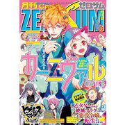 Comic ZERO-SUM (コミック ゼロサム) 2020年3月号(一迅社) [電子書籍]