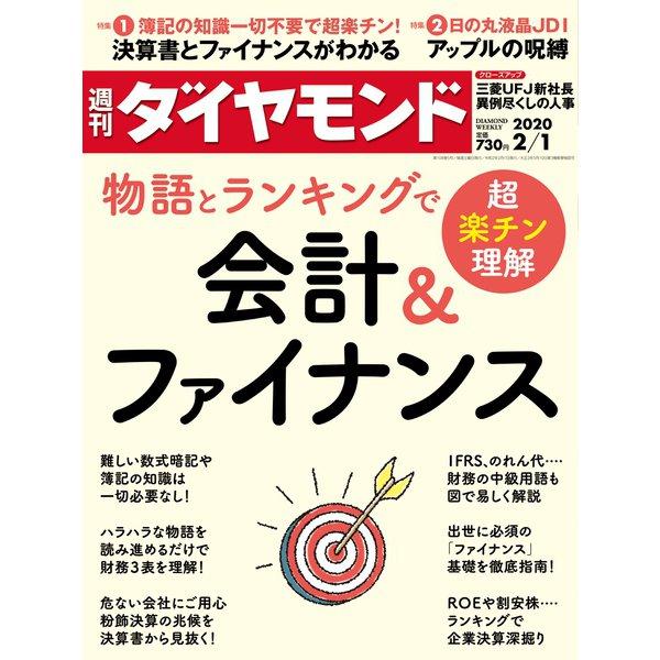 週刊ダイヤモンド 20年2月1日号(ダイヤモンド社) [電子書籍]