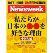 ニューズウィーク日本版 2020年2/4号(CCCメディアハウス) [電子書籍]
