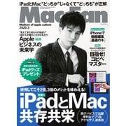 Mac Fan(マックファン) 2020年3月号(マイナビ出版) [電子書籍]