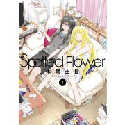 Spotted Flower(4)(白泉社) [電子書籍]