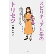 スピリチュアル系のトリセツ(平凡社) [電子書籍]