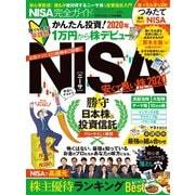 100%ムックシリーズ 完全ガイドシリーズ271 NISA完全ガイド(晋遊舎) [電子書籍]