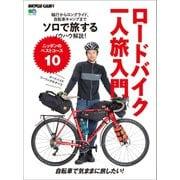 ロードバイク一人旅入門(エイ出版社) [電子書籍]
