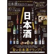 100%ムックシリーズ 完全ガイドシリーズ273 日本酒完全ガイド(晋遊舎) [電子書籍]