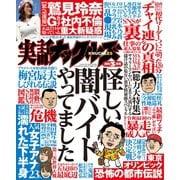 実話ナックルズ 2020年3月号(ライト版)(ミリオン出版) [電子書籍]