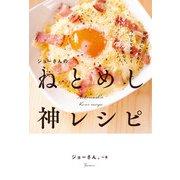 ジョーさんのねとめし神レシピ(KADOKAWA) [電子書籍]