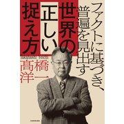 ファクトに基づき、普遍を見出す 世界の正しい捉え方(KADOKAWA) [電子書籍]