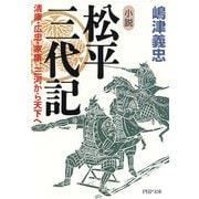 小説 松平三代記 清康・広忠・家康、三河から天下へ(PHP研究所) [電子書籍]