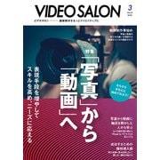 ビデオSALON 2020年3月号(玄光社) [電子書籍]