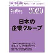 日本の企業グループ 2020年版(東洋経済新報社) [電子書籍]