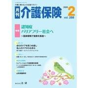 月刊介護保険 No.288(法研) [電子書籍]