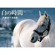白の時間 名馬オグリキャップ引退後二十年の日々(学研) [電子書籍]