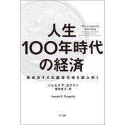 人生100年時代の経済(NTT出版) [電子書籍]
