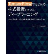 TensorFlowではじめる 株式投資のためのディープラーニング(秀和システム) [電子書籍]
