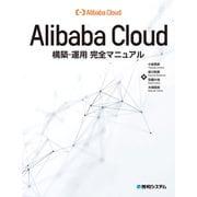 Alibaba Cloud構築・運用完全マニュアル(秀和システム) [電子書籍]