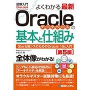 図解入門よくわかる 最新Oracleデータベースの基本と仕組み(第5版)(秀和システム) [電子書籍]